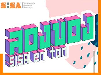ขอเชิญอาจารย์ นักศึกษา และผู้ที่สนใจเข้าร่วมงาน Sisa en ton festival : ลองของ