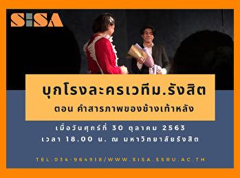 SISA บุกโรงละครเวทีมหาวิทยาลัยรังสิต