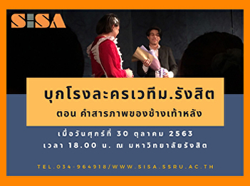 SISA invaded the theater of Rangsit University.