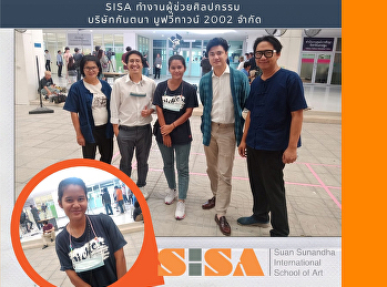 SISA ทำงานผู้ช่วยศิลปกรรม บริษัทกันตนา มูฟวี่ทาวน์ 2002 จำกัด