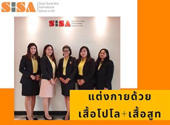 SISA ปฏิบัติตามนโยบายของมหาวิทยาลัย