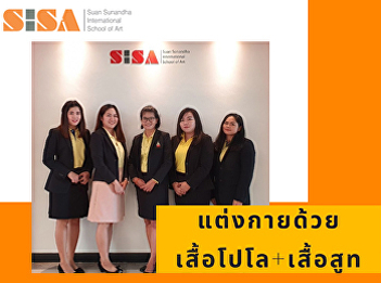 SISA follows the university policy.