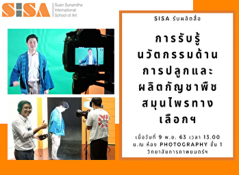 SISA produces media for the project to promote and raise awareness of innovation in the cultivation and production of cannabis, alternative medicinal plants of the herbaceous agriculture profession
