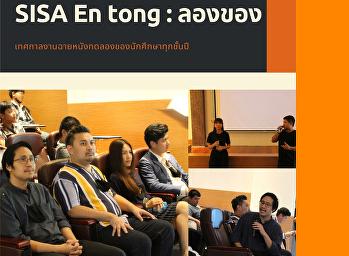 SISA held a test movie screening event SISA En tong: Try things