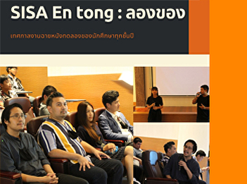 SISA held a test movie screening event SISA En tong: Try things