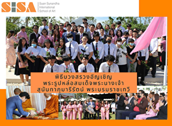 SISA attended the ceremony to invite the handsome figure of Queen Sunandha Kumareerat. Phra Borom Ratchathewi