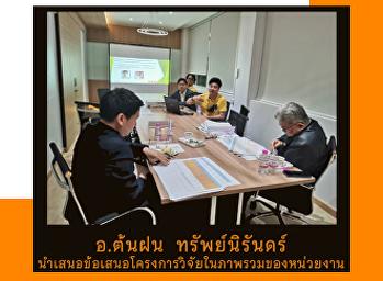 Teacher Tonfon Sapnirun Present a research proposal as an overview of the organization.