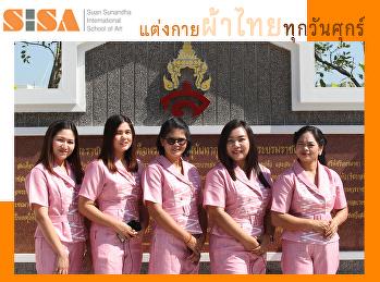 นโยบายมหาวิทยาลัยแต่งกายด้วยผ้าไทยทุกวันศุกร์