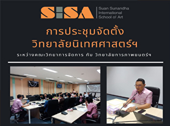 SISA organizes a meeting for the establishment of the Communication Arts College. In collaboration with the Faculty of Management