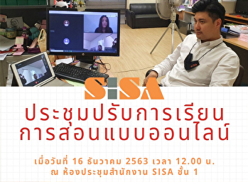 SISA จัดประชุมปรับการเรียนการสอนแบบออนไลน์