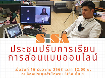 SISA organizes online teaching and learning meeting.