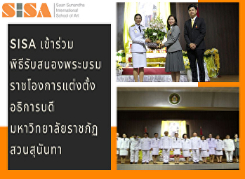SISA เข้าร่วมพิธีรับสนองพระบรมราชโองการแต่งตั้งอธิการบดีมหาวิทยาลัยราชภัฏสวนสุนันทา