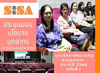 SISA เข้าร่วมประชุมมอบนโยบายบุคลากร (สายสนับสนุนวิชาการ) มหาวิทยาลัยราชภัฏสวนสุนันทา ประจำปี 2564 ครั้งที่ 1
