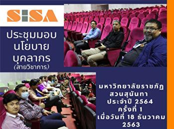 SISA เข้าร่วมประชุมมอบนโยบายบุคลากร (สายวิชาการ) มหาวิทยาลัยราชภัฏสวนสุนันทา ประจำปี 2564 ครั้งที่ 1