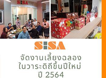 SISA จัดงานเลี้ยงฉลองปีใหม่ 2564