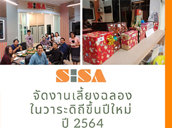 SISA holds a new year celebration 2021