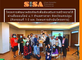 SISA จัดโครงการพัฒนาผลิตภัณฑ์เพื่อส่งเสริมการสร้างรายได้ผ่านสื่อออนไลน์ ม.1  ต.ศาลายา จังหวัดนครปฐม (กิจกรรมที่ 1-3 และ 5 แผนการดำเนินโครงการ)