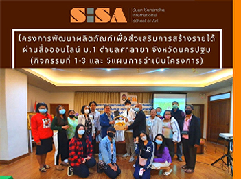 SISA organizes a product development project to promote income generation through online media M.1 Salaya Sub-district, Nakhon Pathom Province (Activity 1-3 and 5 Project Implementation Plan)