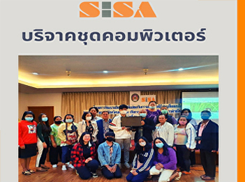 SISA donated computer kits to the Film College learning center. Performing Arts and New Media, Moo 1, Salaya Sub-district, Nakhon Pathom Province