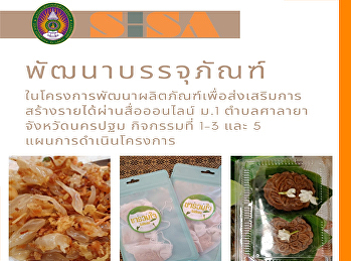 SISA developed packaging for product development projects to promote income generation through online media, Moo 1, Tambon Salaya, Nakhon Pathom Province (Activity 1-3 and 5 Project implementation plan)