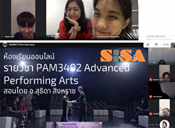 SISA provides an online course for PAM 3402 Advanced Performing Arts courses.