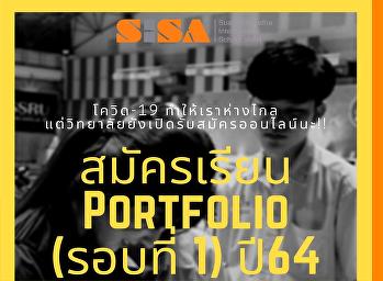 SISA เปิดรับสมัครสอบคัดเลือกเข้าศึกษาระดับปริญญาตรี ปีการศึกษา 2564 รอบที่ 1 (การรับด้วย Portfolio)